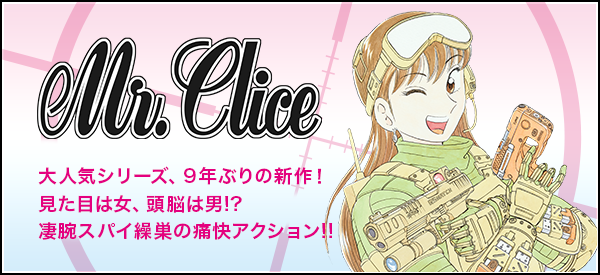 Mr.Clice 大人気シリーズ、9年ぶりの新作!見た目は女、頭脳は男!? 凄腕スパイ繰巣の痛快アクション!!